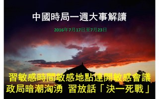 上週(2016年7月16日至7月23日),法輪功學員「7‧20」反迫害17週年敏感時期,習近平再度否定江澤民的宗教迫害政策,召開系列政法系統會議,強調「糾正冤假錯案」,釋放問責、法辦江澤民的信號。北戴河會議前夕暗潮洶湧,習密集動作震懾官場,放話「決一死戰」,釋放大動作及大變局信號。(大紀元合成圖片)