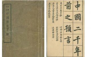 《中国预言七种》 清溪散人编, 民国四年上海中华书局、文明书局发行,其中包括 《推背图》。(公有领域)