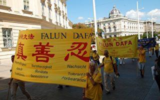 天國樂團東歐巡演 參加維也納反迫害大遊行
