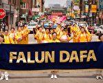美国十州法轮功学员芝城大游行 震撼华人