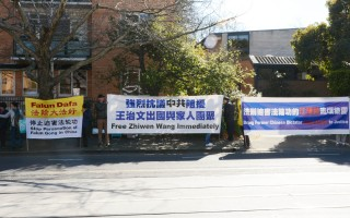 墨爾本法輪功學員中領館前抗議 促還王治文自由