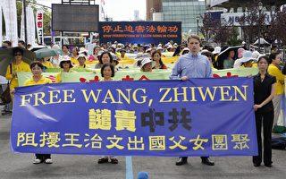 8月11日王治文女兒(前排右一)女婿(前排右二)和紐約部分法輪功學員一起站在紐約中使館前抗議中共禁止王治文出境。 (施萍/大紀元)