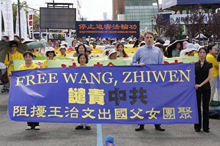 8月11日王治文女儿(前排右一)女婿(前排右二)和纽约部分法轮功学员一起站在纽约中使馆前抗议中共禁止王治文出境。