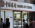 中國幾家國家控制的銀行涉嫌捲入俄羅斯罪犯的巨額洗錢活動。這些俄羅斯人與俄羅斯政府和俄羅斯間諜機構有關聯。(GREG BAKER/AFP/Getty Images)