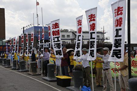 纽约法轮功学员在声援王治文的集会上要求法办江泽民。
