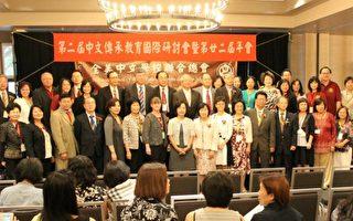 全美中文學校聯合總會第二屆中文傳承教育國際研討會於8月13至14日在華府近郊舉行,探討中文教育未來在海外的發展趨勢,吸引了來自全球多個地區的師生參加。(何伊/大紀元)