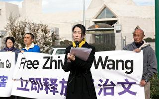 王治文在北京受到24小时严密监控