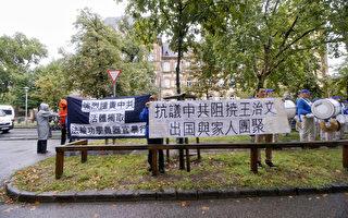 匈牙利部份法輪功學員在中使館前集會,聲援王治文。(明慧網)