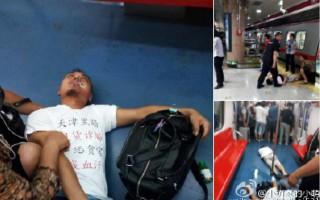 8月25日下午3時,來自湖北的唐先生與四川籍的曾先生在北京地鐵里喝農藥自殺,他們是天津現貨交易所金融詐騙受害者。(網絡圖片)