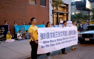 法轮功芝加哥中领馆前抗议 促让王治文赴美