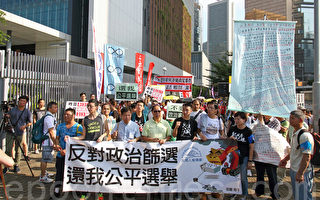 香港逾千人參與民陣反篩選遊行