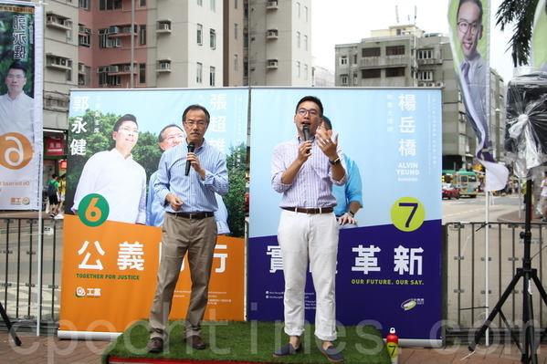 立法会选举 新东杨岳桥张超雄推共同政纲