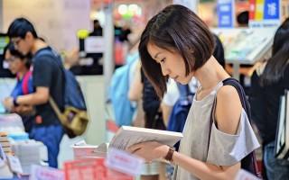 一項調查發現,僅有7%受訪者會在業餘時間閱讀實體書。但九成人卻保留閱讀習慣,當中大部份人認為閱讀社交平台上的內容亦算閱讀。(大紀元資圖片)