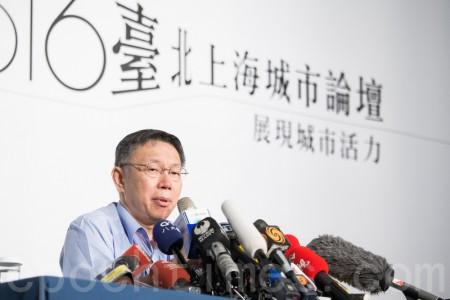 「2016台北上海城市論壇」23日於台北晶華酒店舉行,台北市長柯文哲在開幕後記者會受訪。(陳柏州/大紀元)