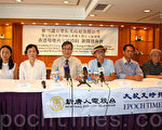 新唐人举行记者会,公布舞蹈大赛场地遭毁约详情。(李逸/大纪元)