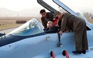 圖為朝鮮領導人金正恩登上空軍一架軍機駕駛座瞭解設備。(KNS / KCNA / AFP)