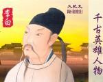 中華千古英雄人物之李白(大紀元製圖)