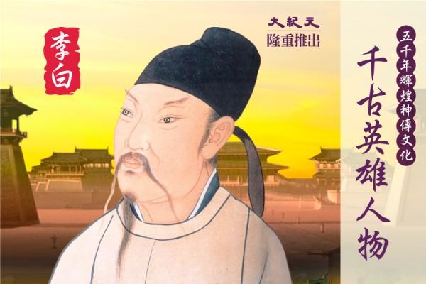 中华千古英雄人物之李白(大纪元制图)