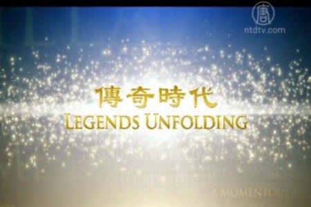 新唐人「傳奇時代」欄目推出系列紀錄片DVD。(新唐人電視台)