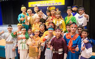 全世界中国古典舞大赛今开幕 选手汇聚纽约