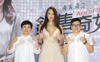 2016全新職場喜劇《銷售奇姬》於7月10日在台北舉行預告發布會。圖為導演卓立(左)、白歆惠、葉如芬。(黃宗茂/大紀元)