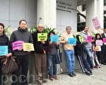 8月4日,华裔家长们与自己的孩子来到旧金山联合学区门前抗议,呼吁学区能倾听他们的声音。(李文净/大纪元)