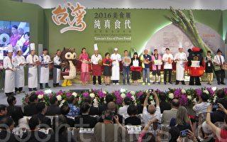 台湾美食展开幕 历年最大 首日涌进逾3万人