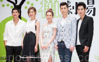 艺人蓝正龙(左起)、安心亚、杨丞琳、施易男、张书豪8月10日在台北出席单元剧《植剧场》发表会。(陈柏州/大纪元)