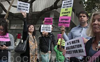 旧金山联合学区强施数学改革 家长吁因材施教