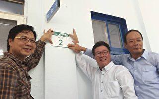 内政部长叶俊荣(左)16日与高雄市副市长陈金德(中)、海巡署长李仲威(右)登太平岛访察,并为南沙医院钉挂南沙2号门牌。(高市民政局提供)