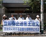 8月25日,日本的部分法轮功学员在中国驻日本的大使馆前,抗议中共剪毁法轮功学员王志文的护照,阻扰他赴美与家人团聚。(游沛然/大纪元)