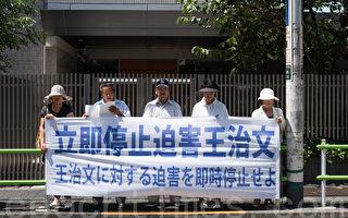 8月25日,日本的部分法輪功學員在中國駐日本的大使館前,抗議中共剪毀法輪功學員王志文的護照,阻擾他赴美與家人團聚。(遊沛然/大紀元)