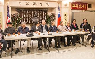 8月25日,中華總會館撤旗案原告和中國城僑社在金山國父紀念館召開記者會,強調被撤的旗幟要恢復原位。(李霖昭/大紀元)
