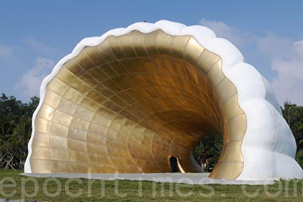 黃金海韻—海珍珠,高10米、寬16米、深達9米,坐落於鄰近貝殼館停車場南側綠地,是亞洲最大的貝殼裝置藝術。(方金媛/大紀元)