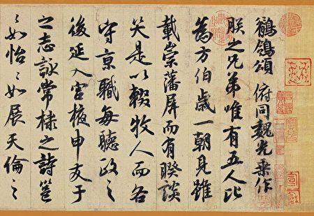 唐玄宗李隆基书《鹡鸰颂》局部,台北国立故宫博物院藏。(公有领域)