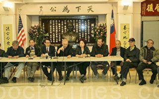8月30日,舊金山傳統僑社和中華傳統文化協會在舊金山國父紀念館召開記者會,譴責中華總會館屢屢違反章程、再次拒掛青天白日滿地紅旗的舉動。(曹景哲/大紀元)