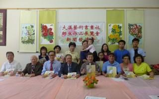 大漢藝術書畫社為了慶祝成立8週年,本周末將在孔子大廈展覽廳舉辦師生聯展。 (蔡溶/大紀元)