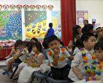 """纽约华侨学校昨(18日)在中华公所礼堂举行""""暑期班毕业成果汇报会"""",展示7个星期以来的学习成果。 (蔡溶/大纪元)"""