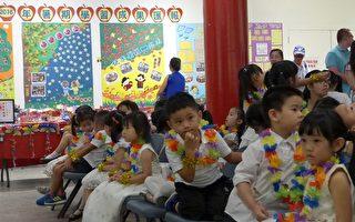 紐約華僑學校昨(18日)在中華公所禮堂舉行「暑期班畢業成果匯報會」,展示7個星期以來的學習成果。 (蔡溶/大紀元)