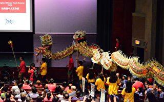 紐英崙青少年中文夏令營慶祝30週年,結業式特別以遊行方式開場。(主辦單位提供)