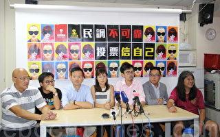 香港政黨憂民調誤導市民配錯票