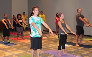 瑜伽展览会法轮功学习班  强大能量给人美妙体验