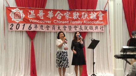 圖: 溫哥華合家歡聯誼會會員大會晚宴上,孫淑蕙與Susan女聲兩重唱。 (邱晨/大紀元)