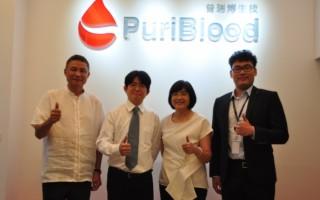要為淨化血液領航 普瑞博生技竹科廠啟用