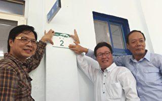 内政部长叶俊荣(左)16日与高雄市副市长陈金德(中)、海巡署长李仲威(右)登太平岛访察,并为南沙医院钉挂南沙2号门牌。(高市府提供)