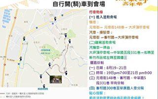 青青草原熱氣球活動  交通疏導措施