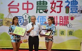 南仁湖企业董事长李清波愿捐赠1%农产品营业额给台中市偏乡小学。(赖瑞/大纪元)