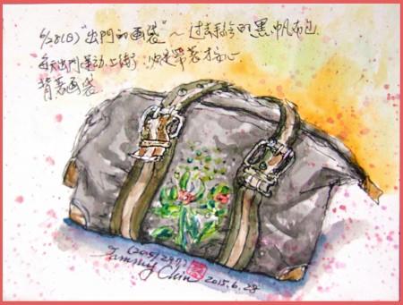 淡彩速寫 /外出畫畫的帆布包(圖片來源:作者 邱榮蓉 提供)