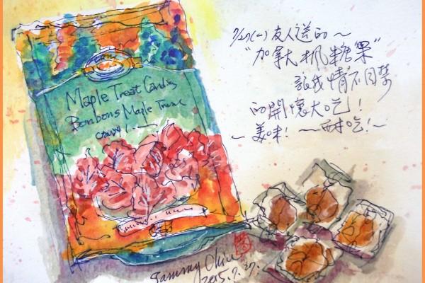 淡彩速寫 / 琥珀色的楓糖糖果﹙圖片來源:作者 邱榮蓉 提供)
