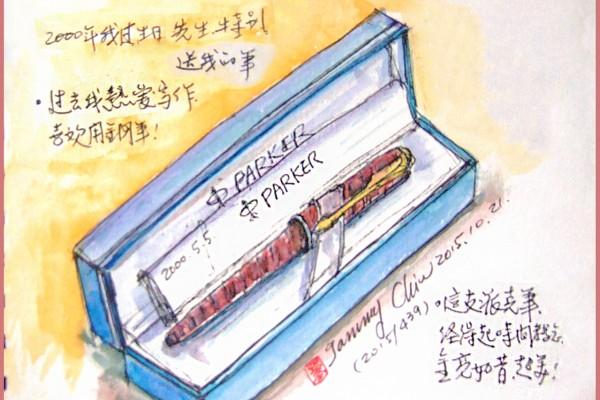 淡彩速寫 / 我的生日禮物:鋼筆(圖片來源:作者 邱榮蓉 提供)